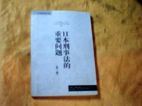 日本刑事法的重要问题(第二卷)馆藏