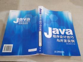 Java程序设计技巧与开发实例