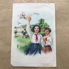 年画:模型飞机,16开,李慕白绘,上海徐胜记1955年出版