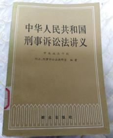 中华人民共和国刑事诉讼法讲义