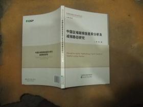 中国区域碳排放差异分析及减排路径研究