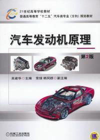 汽车发动机原理(第二版)吴建华