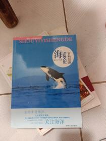 海洋文化百科知识