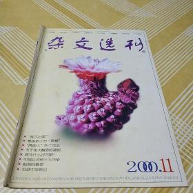 杂文选刊2000.11
