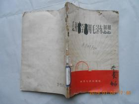 31890《怎样活学活用毛泽东思想.》馆藏