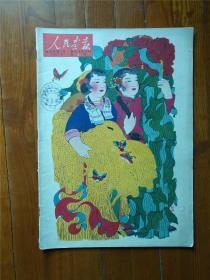 《人民画报》1963年第3期  黄宾虹