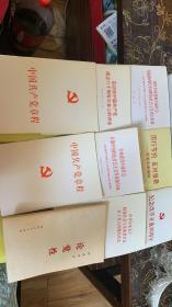 中共中央关于构建社会主义和谐社会若干重大问题的决定+厉行节约反对浪费-重要论述摘编+纪念改革开放30周年要文选读等9册合售