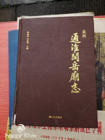 泉州通淮关岳庙志 (书脊有伤)