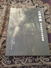 辽河画院  西双版纳写生作品集