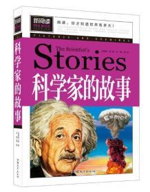 科学家的故事 小学生课外阅读物校园青春励志