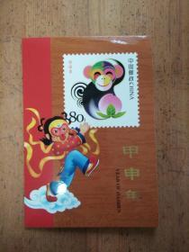 2004-1甲申年生肖猴 四方联