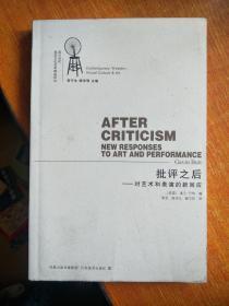 批评之后:对艺术和表演的新回应  窦可阳签赠本