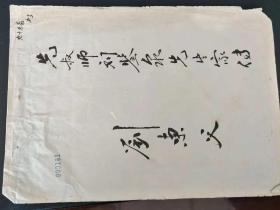 刘东父回忆刘咸炘未刊手稿4页