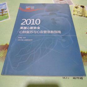 2010美国心脏协会心肺复苏与心血管急救指南