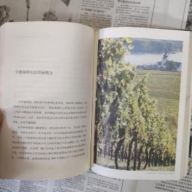 微醺之美:Denis的葡萄酒赏味笔记-16开