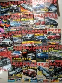 汽车之友(2007年1-24期 )24本