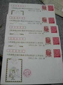 人民邮电出版社集邮书刊发行工作会议1993.2.20--23广州 纪念封