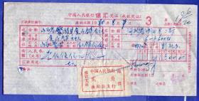 银行类票据----1980年8月河北曲阳县,中国人民银行信汇凭证,贴内部邮票1张