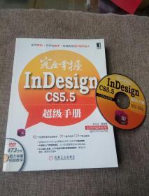 完全掌握InDesign CS5.5超级手册