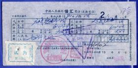 银行类票据----1980年10月山西省繁峙县,中国人民银行信汇凭证1,贴内部邮票1张