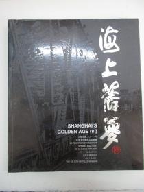 上海崇源2011春季大型艺术品拍卖会 海上旧梦(陆) 拍卖图录 16开平装