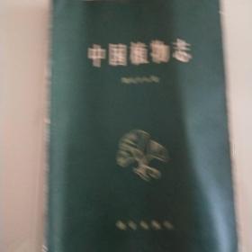 中国植物志(第五十八卷)