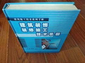 建筑装饰装修施工技术手册