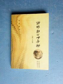 神会和尚禅话录 【竖版繁体】