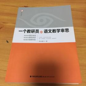 梦山书系 一个教研员的语文教学审思
