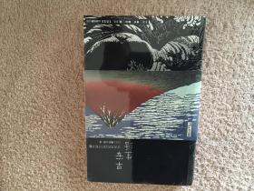 早安,中国 生活书店2017轻手账 全新带塑封 一版一印 x5
