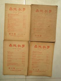函授教学语文版1962年4期全(土纸印刷)