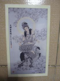 文殊菩萨像(南无大智文殊师利菩萨)卡纸