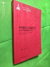 中国民主决策模式:以五年规划制定为例(作者签赠)