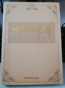 原版: 北安公司志1954-1991(93年1版1印) 精装中国科学技术出版社