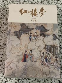 红楼梦纪念版(启功注释程乙本纪念版,全四册)