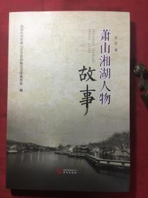 萧山湘湖人物故事《萧山历史人物生平事迹故事》