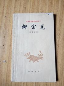 柳宗元——中国古典文学基本知识丛书