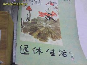 退休生活1983.1 (创刊号)