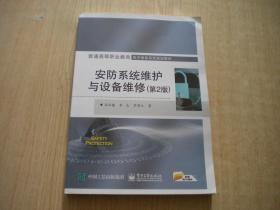 《安防系统维护与设备维修》第二版,16开温怀疆著,电子工业2016.1出版,6714号,图书