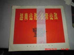 文革大开彩色宣传画---越南必胜 美帝必败(16开13张)26*21CM