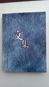 柳州博物馆文集