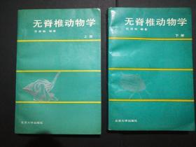 无脊椎动物学(全二册)作家签赠本