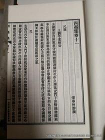山右丛书初稿:西台集卷之11---15卷  2014年再版线装缺少封面线装,