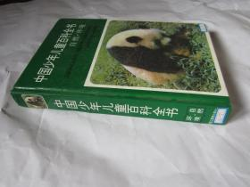 中国少年儿童百科全书 自然 环境