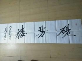 著名红学家周汝昌书法横幅