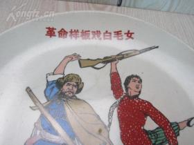 1968年的文革印花瓷盘,上面是革命样板戏白毛女