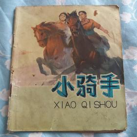 小骑手(文革连环画、带毛主席题词、刘大为画、内蒙古人民出版社、1975年一版一印)cc