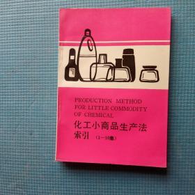 化工小商品生产法索引(第1-10集)