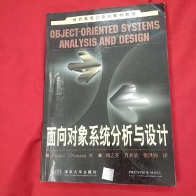 面向对象系统分析与设计