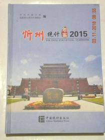 山西忻州统计年鉴2015年
